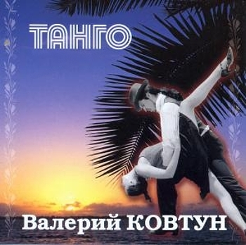 """Валерий Ковтун """"Танго"""""""
