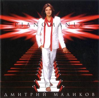 """Дмитрий Маликов """"Pianomaniя"""" 2007"""