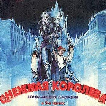 Снежная королева. Сказка-мюзикл А. Морсина