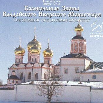 """Алексей Уткин """"Колокольные звоны Валдайского Иверского монастыря"""" 2009 год"""