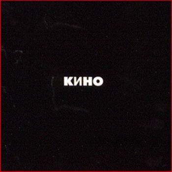 Кино черный альбом кино 1990 год