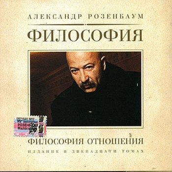 """Александр Розенбаум """"Философия отношения"""" 2004 год """" MuzOn.org"""
