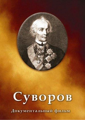 """Татьяна Тарасова """"Суворов"""""""