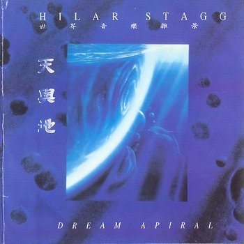 "Hilary Stagg ""Dream spiral"" 1991 год"