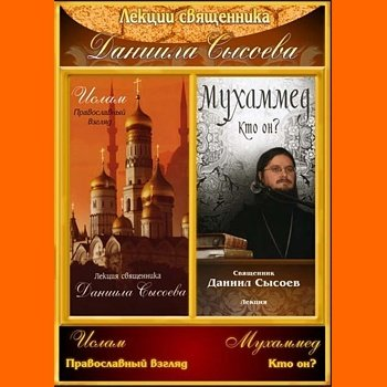 Ислам. Православный взгляд / Мухаммед. Кто он ? › Торрент