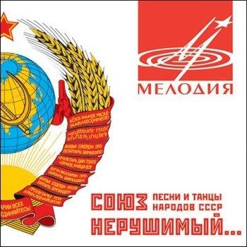 """""""Союз нерушимый... Песни и танцы народов СССР"""" 2007 год"""