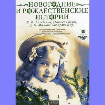 """""""Новогодние и рождественские истории"""" 2009 год"""