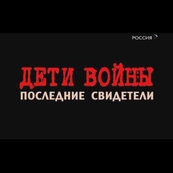 """Алексей Китайцев """"Дети войны. Последние свидетели"""" 2009 год"""