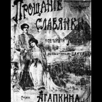 """Василий Агапкин """"Прощание славянки"""""""