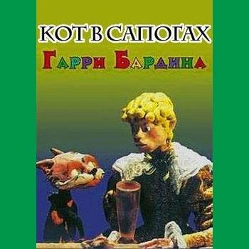 """Гарри Бардин """"Кот в сапогах"""" 1995 год"""