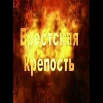 """Руслан Зайнетдинов, Денис Скворцов """"Брестская крепость """" 2007 год"""