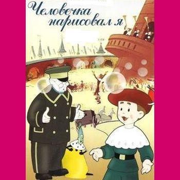 "Валентина и Зинаида Брумберг ""Человечка нарисовал я"" 1960 год"