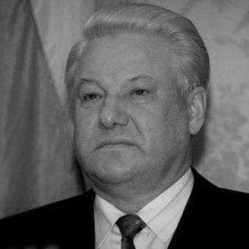 """Борис Ельцин """"Сочинения"""""""