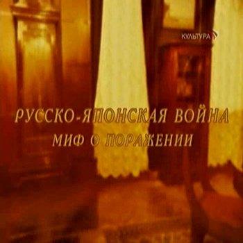 """Андрей Сахаров """"Русско-японская война. Миф о поражении"""""""
