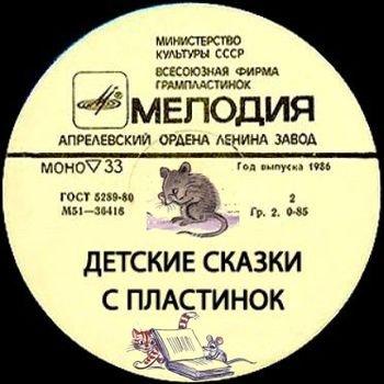 """""""Детские сказки с пластинок"""" 1969-1982 годы"""
