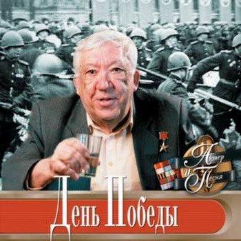 """""""День Победы"""" 2002 год"""