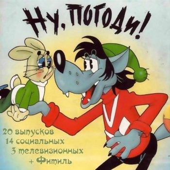 """Вячеслав Котёночкин """"Ну, погоди!"""" 1969-2006 годы"""