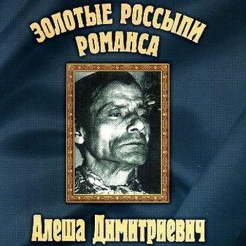 """Алёша Димитриевич """"Золотые россыпи романса"""" 2000 год"""