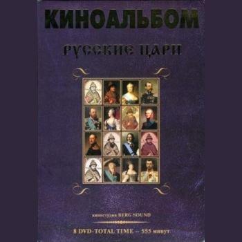 """Карен Адамян """"Русские цари"""" 2011 год"""