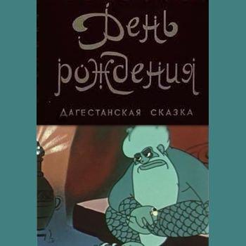 """Валентина и Зинаида Брумберг """"День рождения"""" 1959 год"""