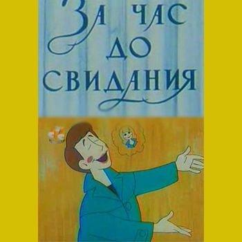 "Валентина и Зинаида Брумберг ""За час до свидания"" 1965 год"