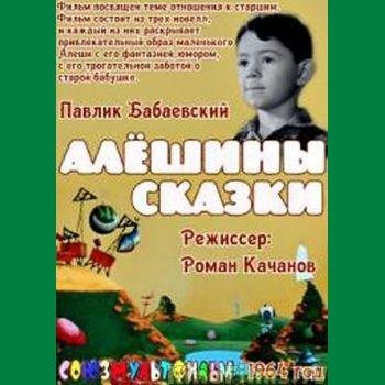 """Роман Качанов """"Алёшины сказки"""" 1964 год"""
