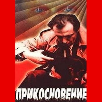 """Альберт Мкртчян """"Прикосновение"""" 1992 год"""