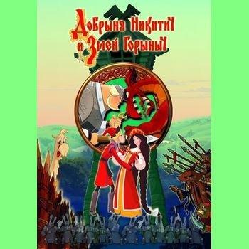 """Илья Максимов """"Добрыня Никитич и Змей Горыныч"""" 2006 год"""