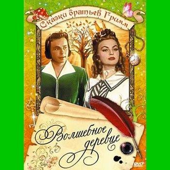 "Франческо Стефани ""Волшебное деревце"" 1957 год"