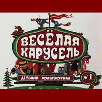 смотреть мультфильм весёлая карусель: