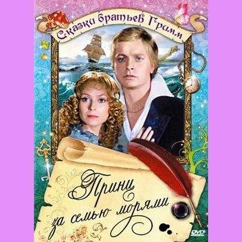 """Вальтер Бек """"Принц за семью морями"""" 1982 год"""