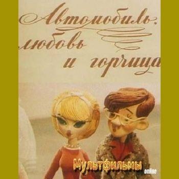 """Иван Уфимцев, Михаил Каменецкий """"Автомобиль, любовь и горчица"""" 1966 год"""