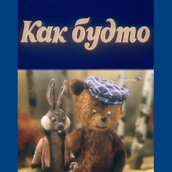 """Иван Уфимцев """"Как будто"""" 1981 год"""