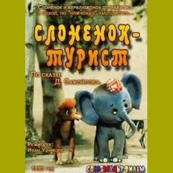 """Иван Уфимцев """"Слонёнок-турист"""" 1992 год"""