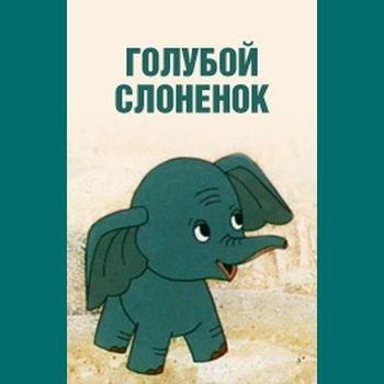 "Ахрар Акбарходжаев ""Голубой слонёнок"" 1976 год"
