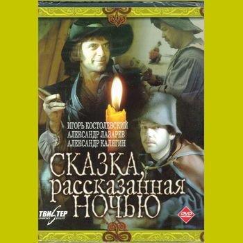 "Ирма Рауш ""Сказка, рассказанная ночью"" 1981 год"