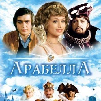 """Вацлав Ворличек """"Арабелла"""" 1979 год"""