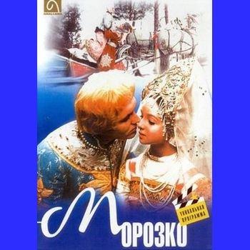 "Александр Роу ""Морозко"" 1964 год"