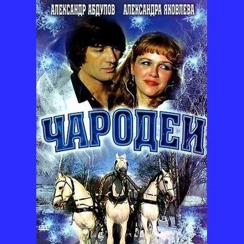 """Константин Бромберг """"Чародеи"""" 1982 год"""