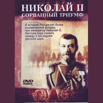 """Евгений Крылов """"Николай II. Сорванный триумф"""" 2008 год"""