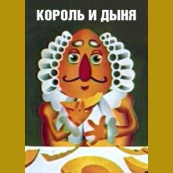 """Алексей Папшин """"Король и дыня"""" 1974 год"""