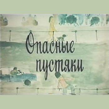 """Виктор Волков """"Опасные пустяки"""" 1983 год"""