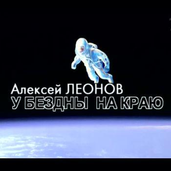 "Татьяна Варданян ""Алексей Леонов. У бездны на краю"" 2009 год"