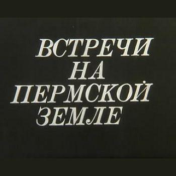 """""""Встречи на Пермской земле (Павел Беляев и Алексей Леонов)"""" 1977 год"""