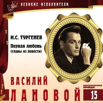 """Серия """"Великие исполнители"""" 1-20 выпуски 2012 год"""